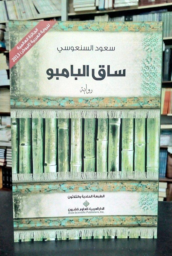 ساق البامبو، سعود السنعوسي – افتكار